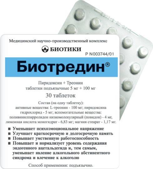 лекарство от похмелья в аптеке цены